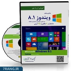 cd آموزشی  windows8.1