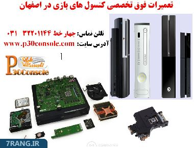 تعمیرات فوق تخصصی  PlayStation3 - XBOX 360 - PlayStation4 - XBOX ONE